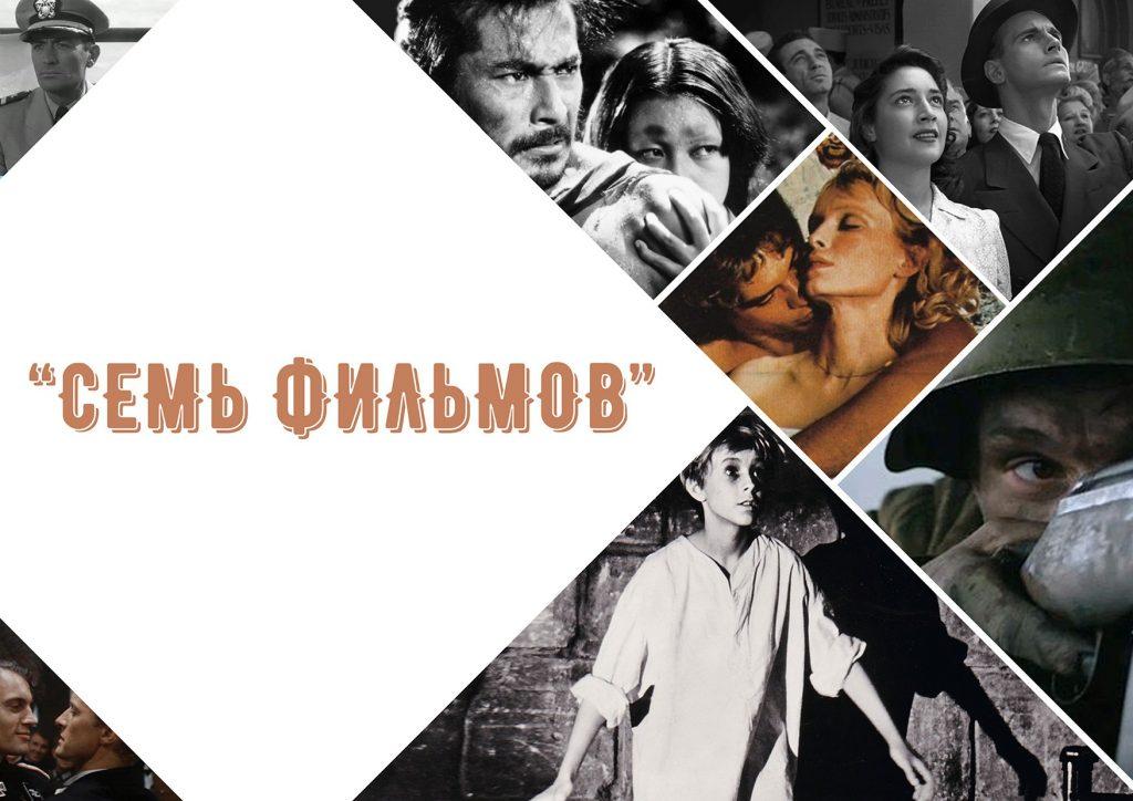 Исторический киноклуб для взрослых